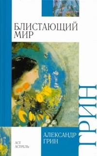 Грин А.С. - Блистающий мир обложка книги