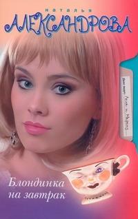 Блондинка на завтрак Александрова Наталья