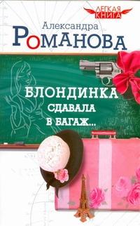 Блондинка сдавала в багаж... Романова Александра