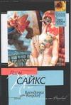Сайкс П. - Блондинки от Бергдорф' обложка книги
