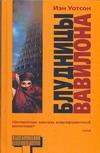 Уотсон Иэн - Блудницы Вавилона' обложка книги