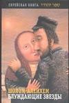 Шолом-Алейхем - Блуждающие звезды' обложка книги