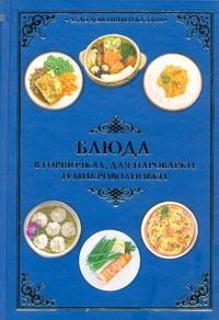 Блюда в горшочках, для пароварки и микроволновки Красичкова А.Г.