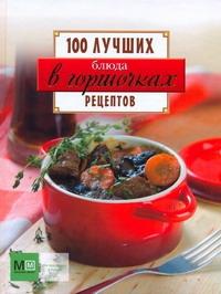 Блюда в горшочках. 100 лучших рецептов