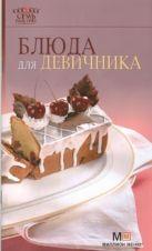 Гончарова Э. - Блюда для девичника' обложка книги