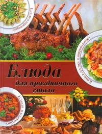 Блюда для праздничного стола Зайцева И.А.