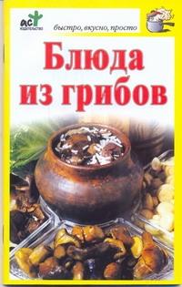 Блюда из грибов Костина Д.