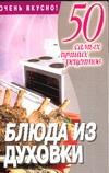 Блюда из духовки Смирнова Любовь