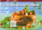 Блюда из картофеля