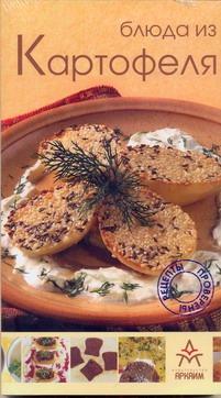 Блюда из картофеля(с клапанами) - фото 1