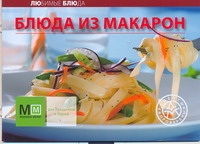 Блюда из макарон - фото 1