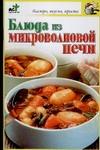 Блюда из микроволновой печи Крестьянова Н.Е.