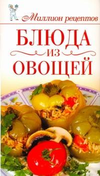 Блюда из овощей Бойко Е.А.