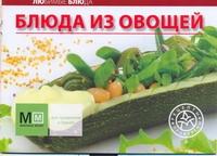 Блюда из овощей - фото 1