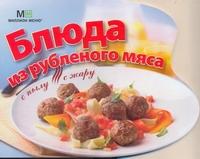 Блюда из рубленого мяса - фото 1