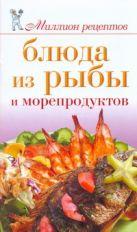 Теленкова Н.А. - Блюда из рыбы и морепродуктов' обложка книги