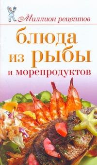 Блюда из рыбы и морепродуктов Теленкова Н.А.