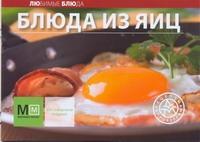 Блюда из яиц - фото 1