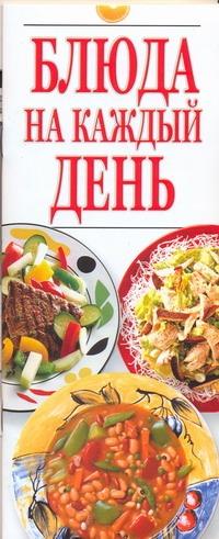 Блюда на каждый день - фото 1