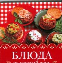 Аристамбекова Н.Е. Блюда на каждый день отсутствует быстрые рецепты на каждый день