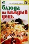 Аристамбекова Н.Е. - Блюда на каждый день' обложка книги