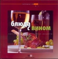 Блюда с вином