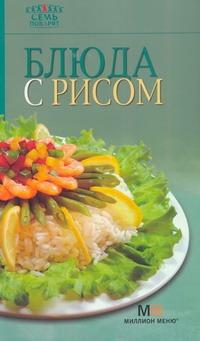 Блюда с рисом Гончарова Э.