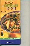 Стэйси Д. - Блюда с соевым соусом обложка книги