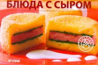 Блюда с сыром