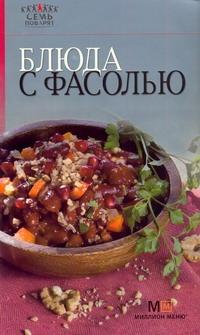 Блюда с фасолью