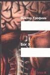 Ерофеев В.В. - Бог X обложка книги
