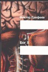 Бог X Ерофеев В.В.
