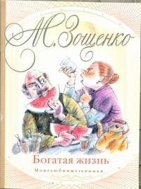Богатая жизнь Зощенко М.М.