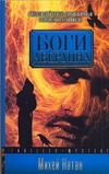 Натан Михей - Боги Абердина' обложка книги