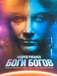 Боги богов Рубанов А.В.