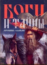 Капица Ф.С. - Боги и тайны древних славян обложка книги