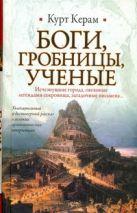 Керам К.В. - Боги, гробницы, ученые' обложка книги