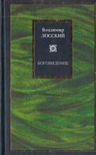 Лосский В.Н. - Боговидение' обложка книги