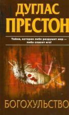 Престон Д. - Богохульство' обложка книги