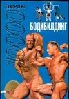 Бухаров Е.Ф. - Бодибилдинг 10000 советов' обложка книги
