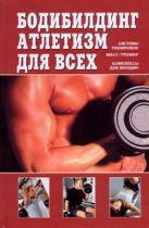 Чингисов В.Д. - Бодибилдинг, атлетизм для всех' обложка книги