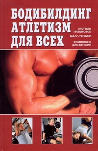Бодибилдинг, атлетизм для всех Чингисов В.Д.