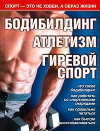 Бодибилдинг. Атлетизм. Гиревой спорт - фото 1