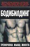 Бодибилдинг. Тренировка мышц живота Брунгардт К.