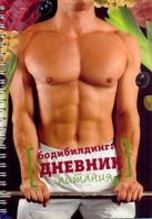 Смолин - Бодибилдинг: дневник питания' обложка книги