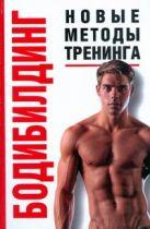 Петров М.Н. - Бодибилдинг:новые методы тренинга' обложка книги