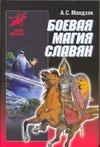 Мандзяк А.С. - Боевая магия славян' обложка книги