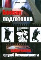 Линниченко А.Н. - Боевая подготовка работников служб безопасности' обложка книги