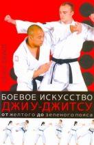 Уокер Дэвид - Боевое искусство джиу-джитсу' обложка книги