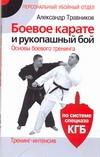 Боевое карате и рукопашный бой.Основы боевого тренинга. Тренинг-интенсив